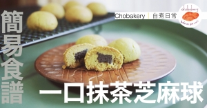 choman抹茶芝麻球feature