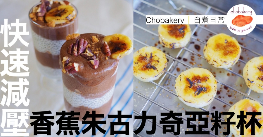 Chobakery香蕉杯feature