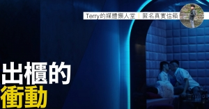 Terry出櫃feature