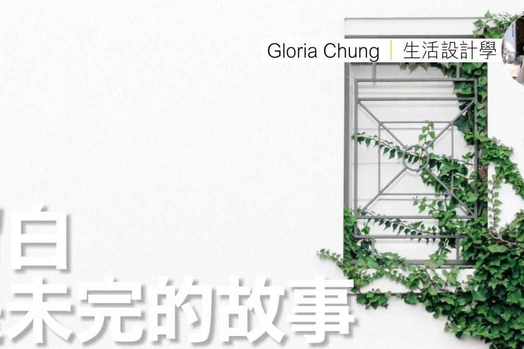 gloria留白feature