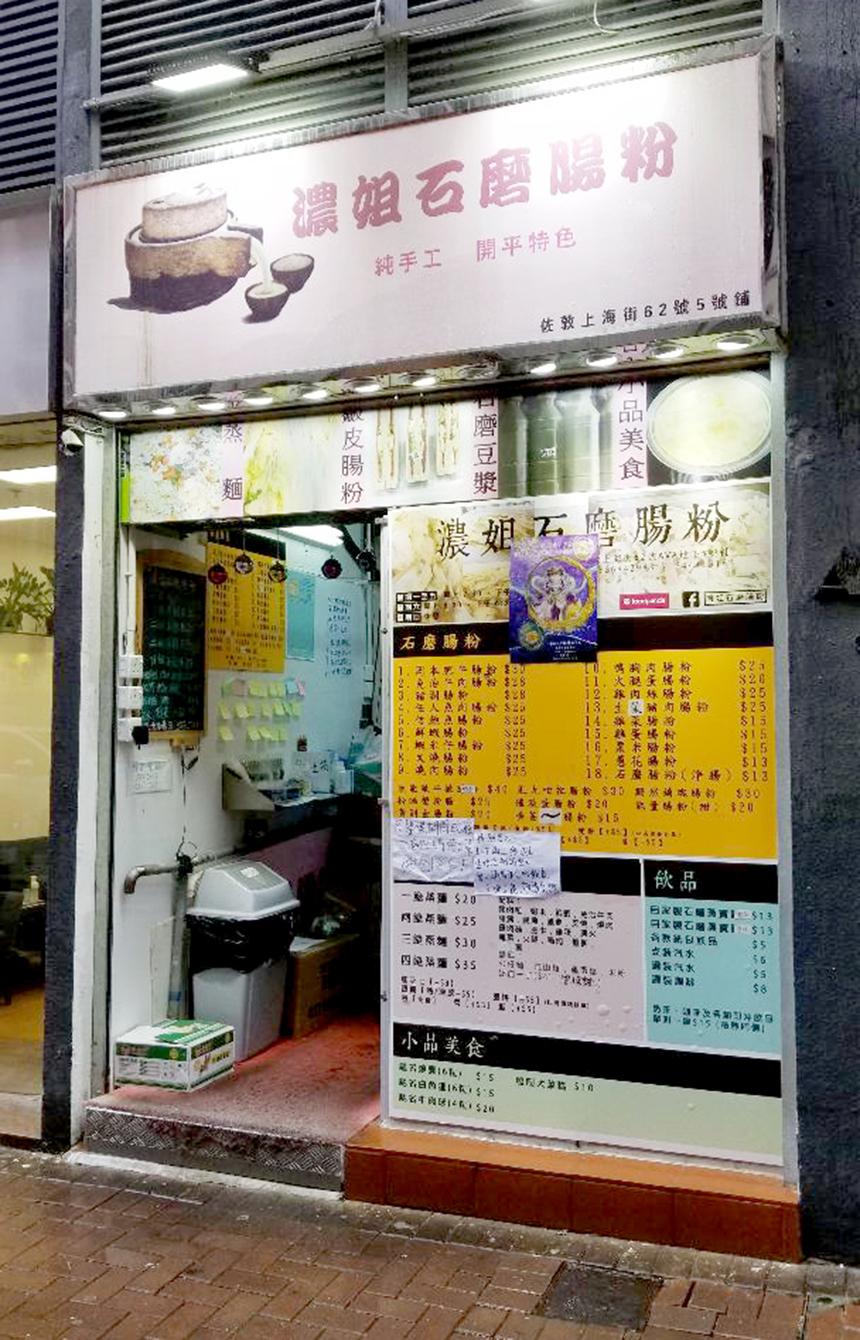 佐敦 濃姐石磨腸粉 地址:佐敦上海街62號AVA 62地下5號舖