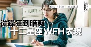 12星座WFH feature