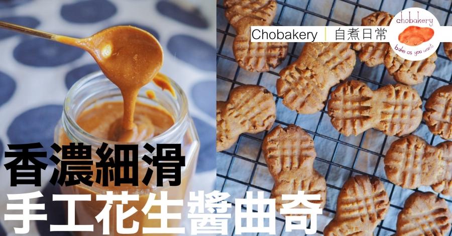 chobakery花生醬曲奇
