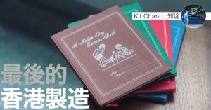 kitchan香港製造feature