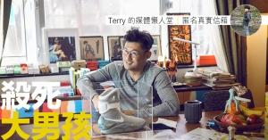 terry_殺死大男孩_FI