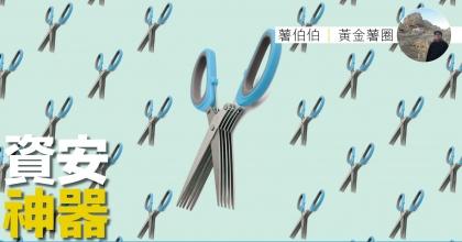 剪刀_FI