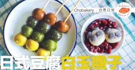 日式豆腐白玉糰子_fp