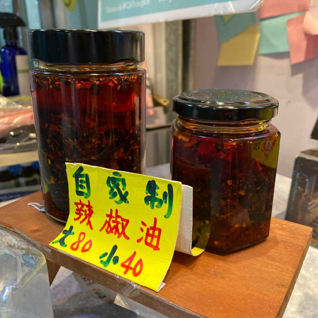荃灣, 燒賣, 辣椒油