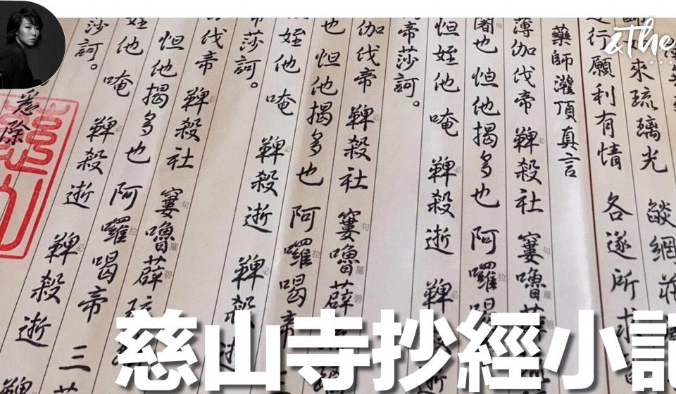 慈山寺抄經小記