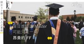 讀master_OG