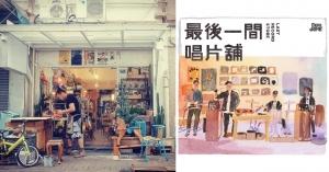 香港小店_FI