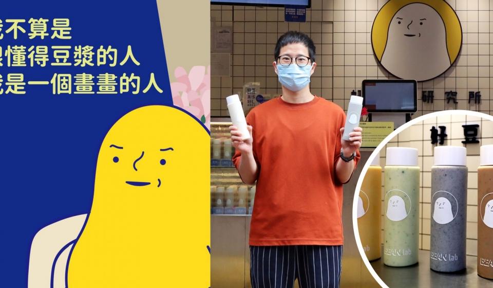 元朗|廣告人鑽研精品豆漿 貼地插畫極速走紅