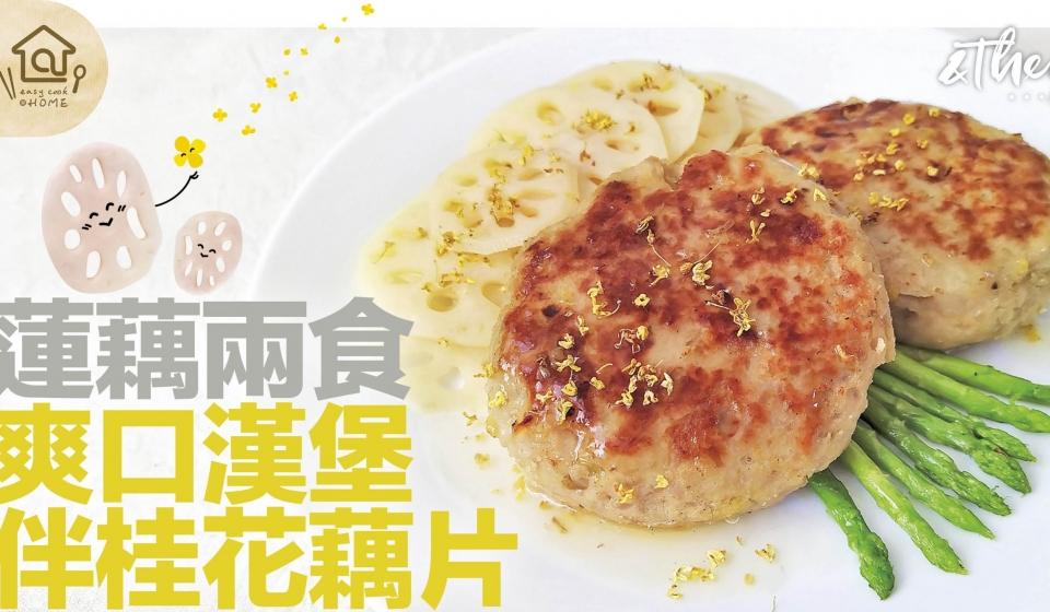 蓮藕兩食|藕漢堡伴桂花藕片