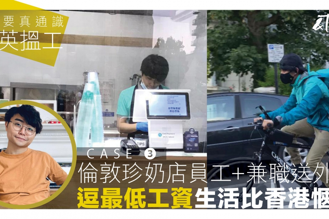 link_post_2021_移英_珍奶店