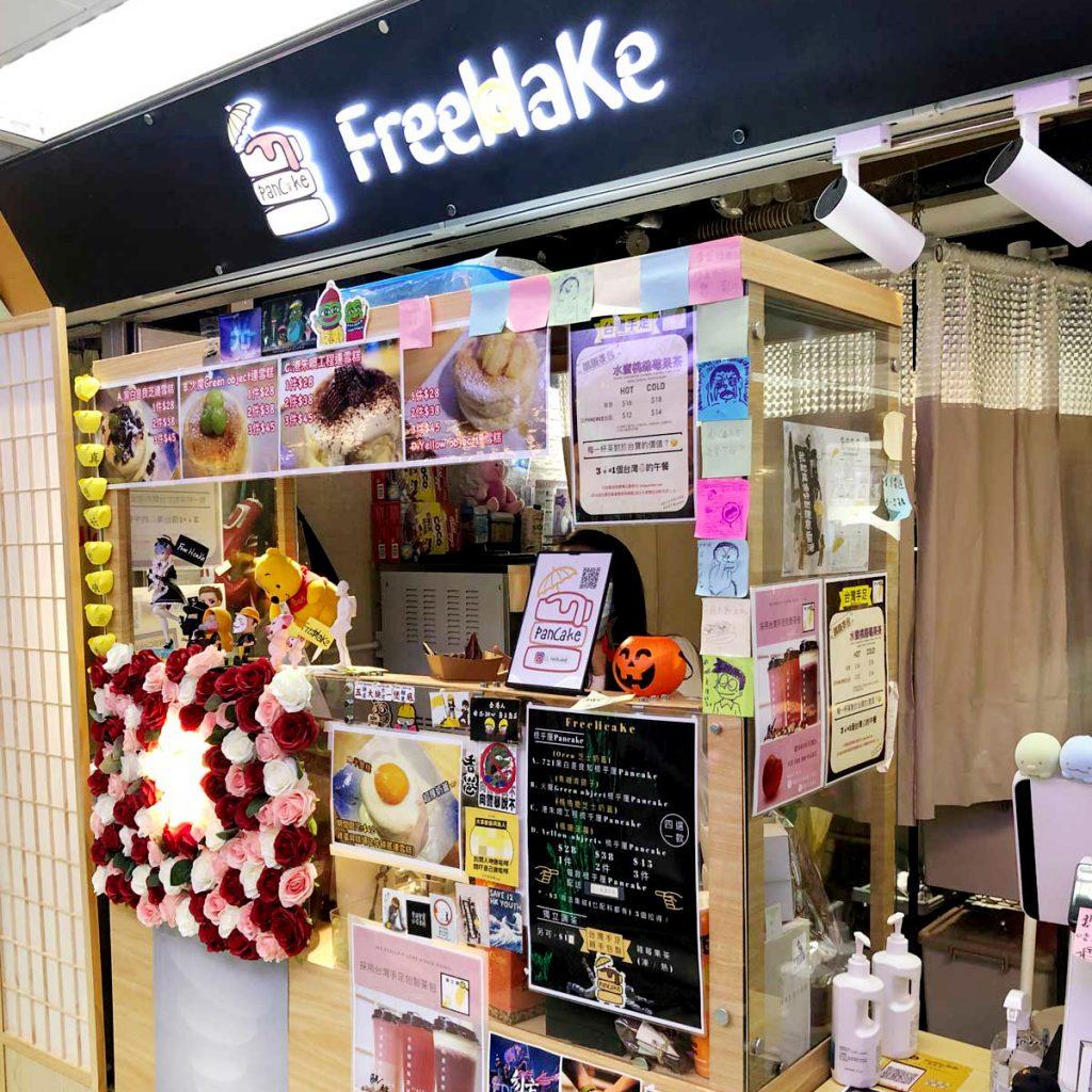 葵涌廣場 黃店 良心店 FreeHcaKe 梳乎厘班戟 芝士奶蓋 FreeHK