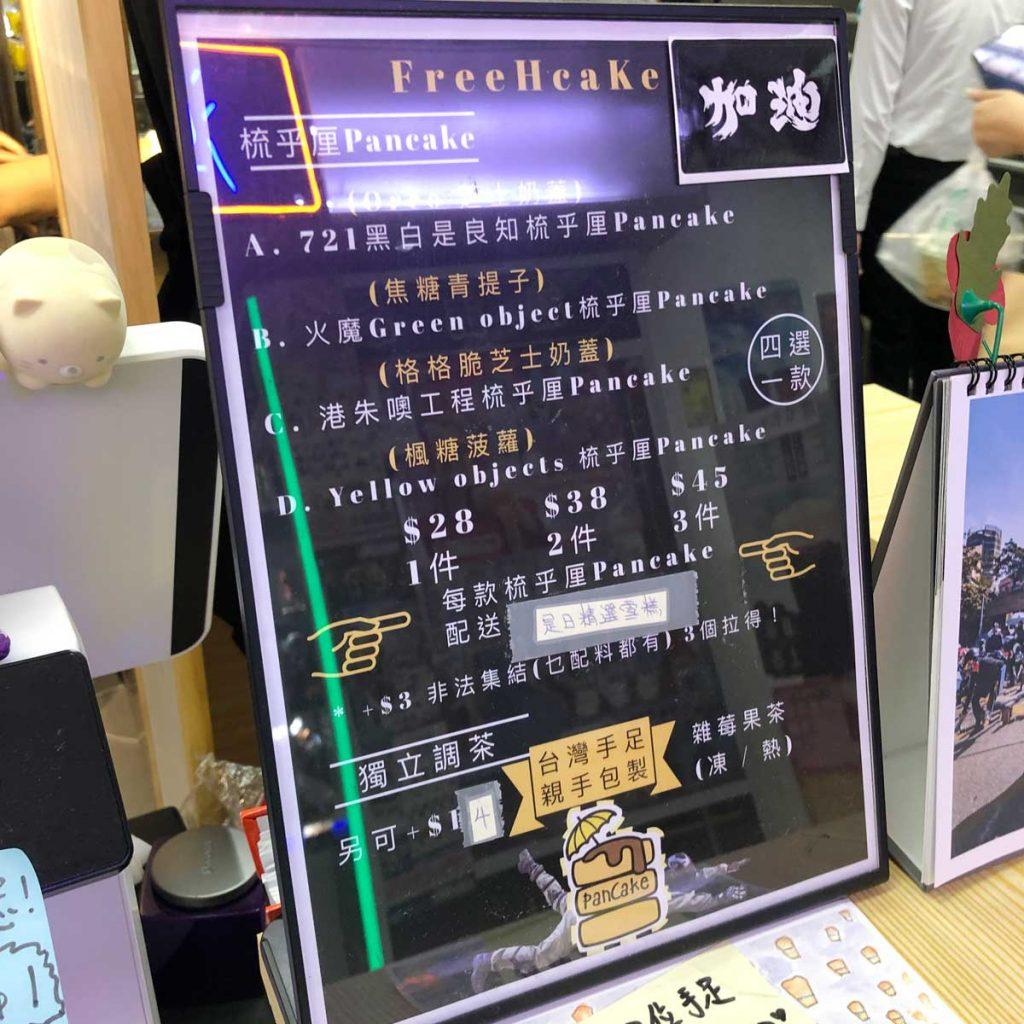 葵涌廣場 黃店 良心店 FreeHcaKe 梳乎厘班戟 餐牌