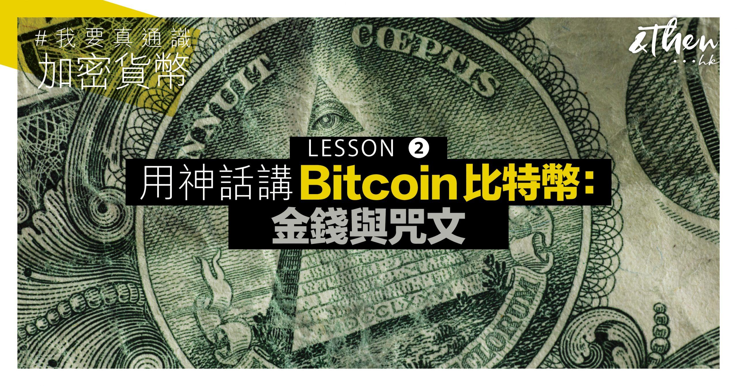 bitcoin 金錢概念