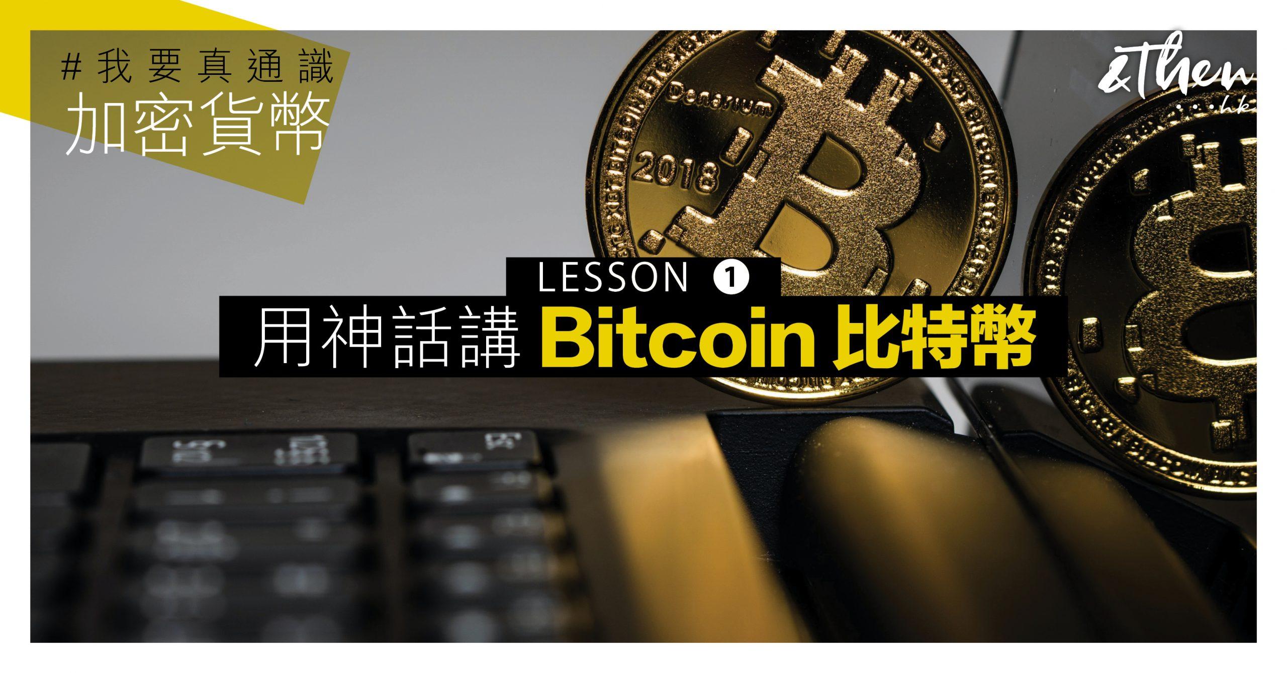 加密貨幣 Bitcoin