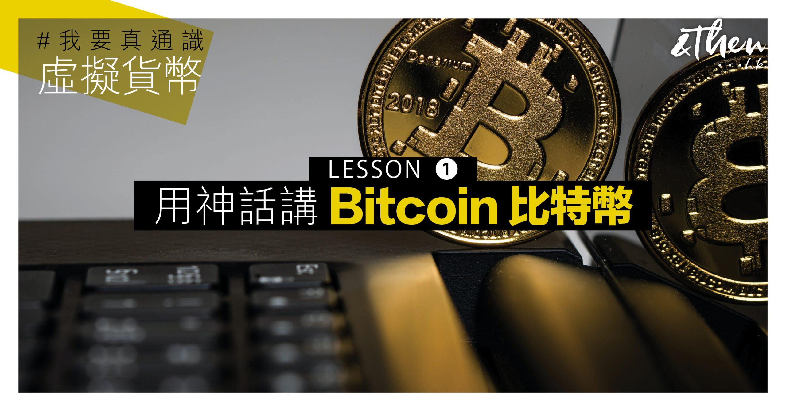 虛擬貨幣 Bitcoin 神話