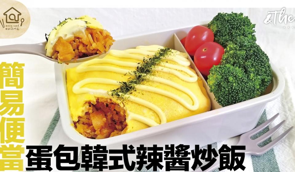 簡易便當|蛋包韓式辣醬炒飯
