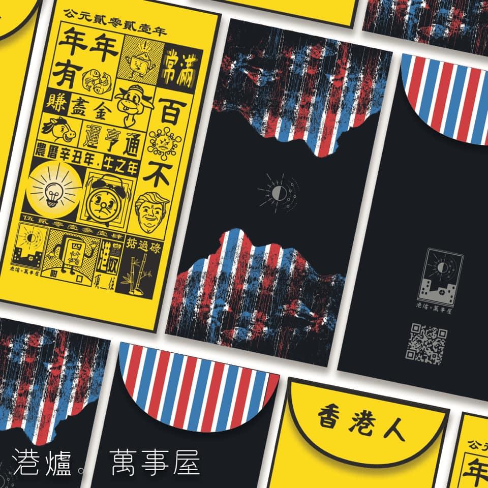 香港人 利是封 牛年 迴響