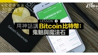 Bitcoin_cryptocurrency