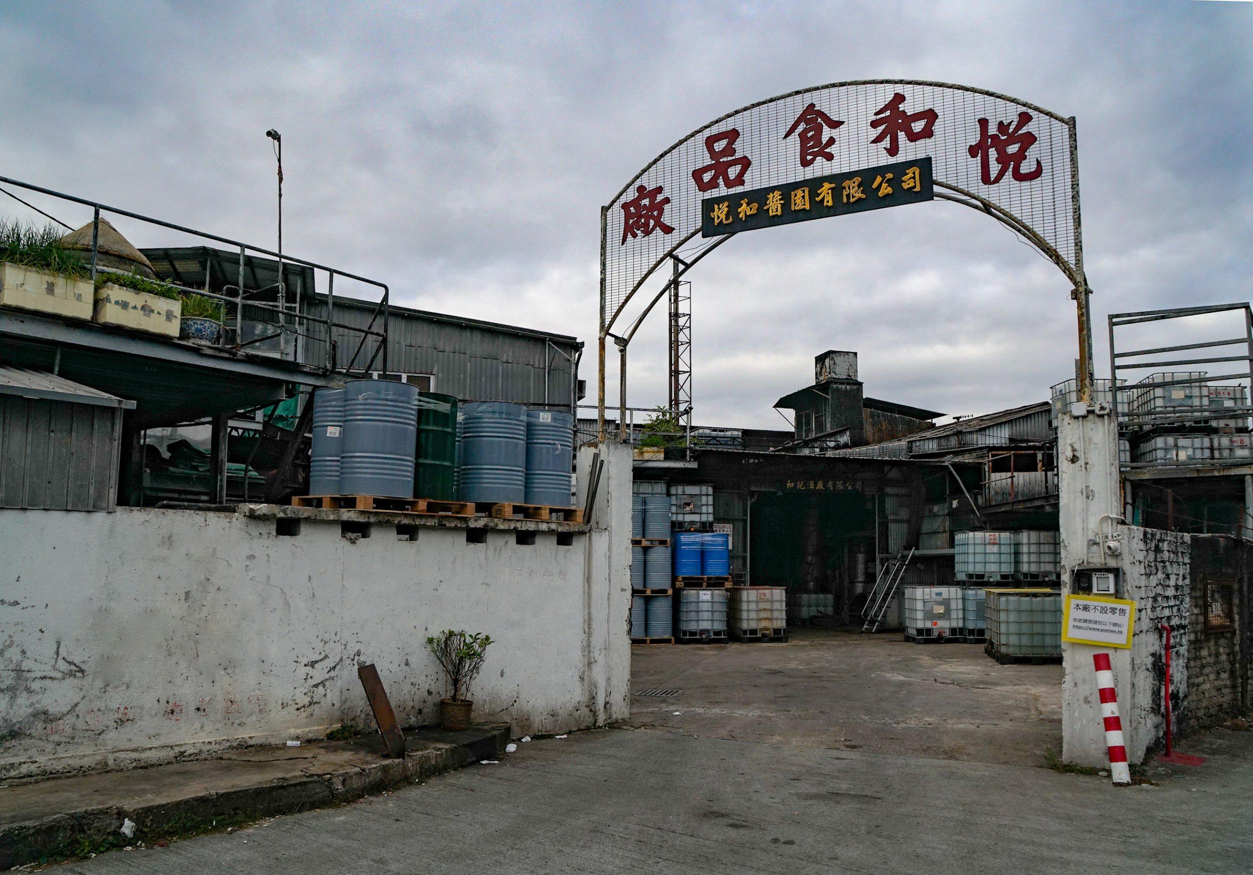 悅和醬園 豉油 古洞 工場