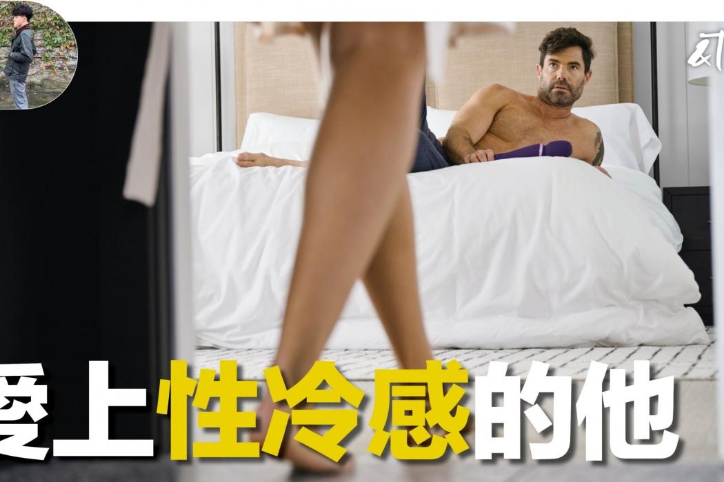 性冷感_OG