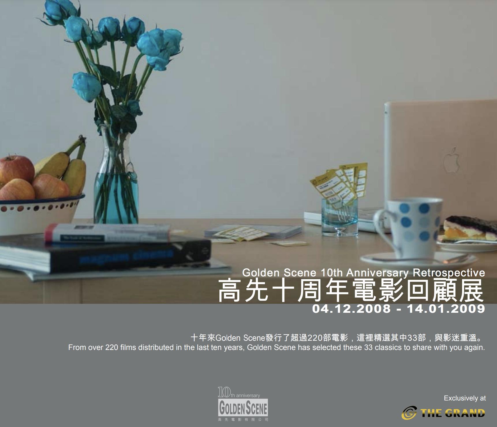 Golden Scene 高先 十周年電影回顧展 poster