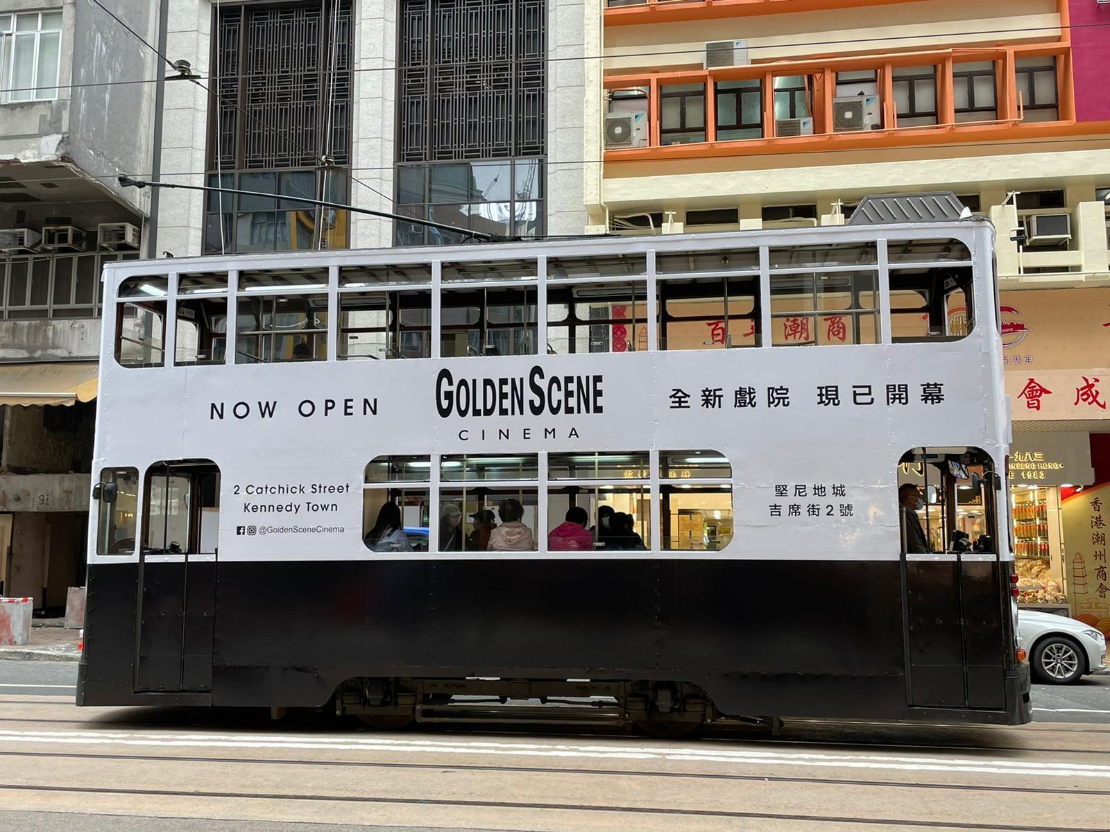 Golden Scene 高先電影院 香港島 電車車身廣告