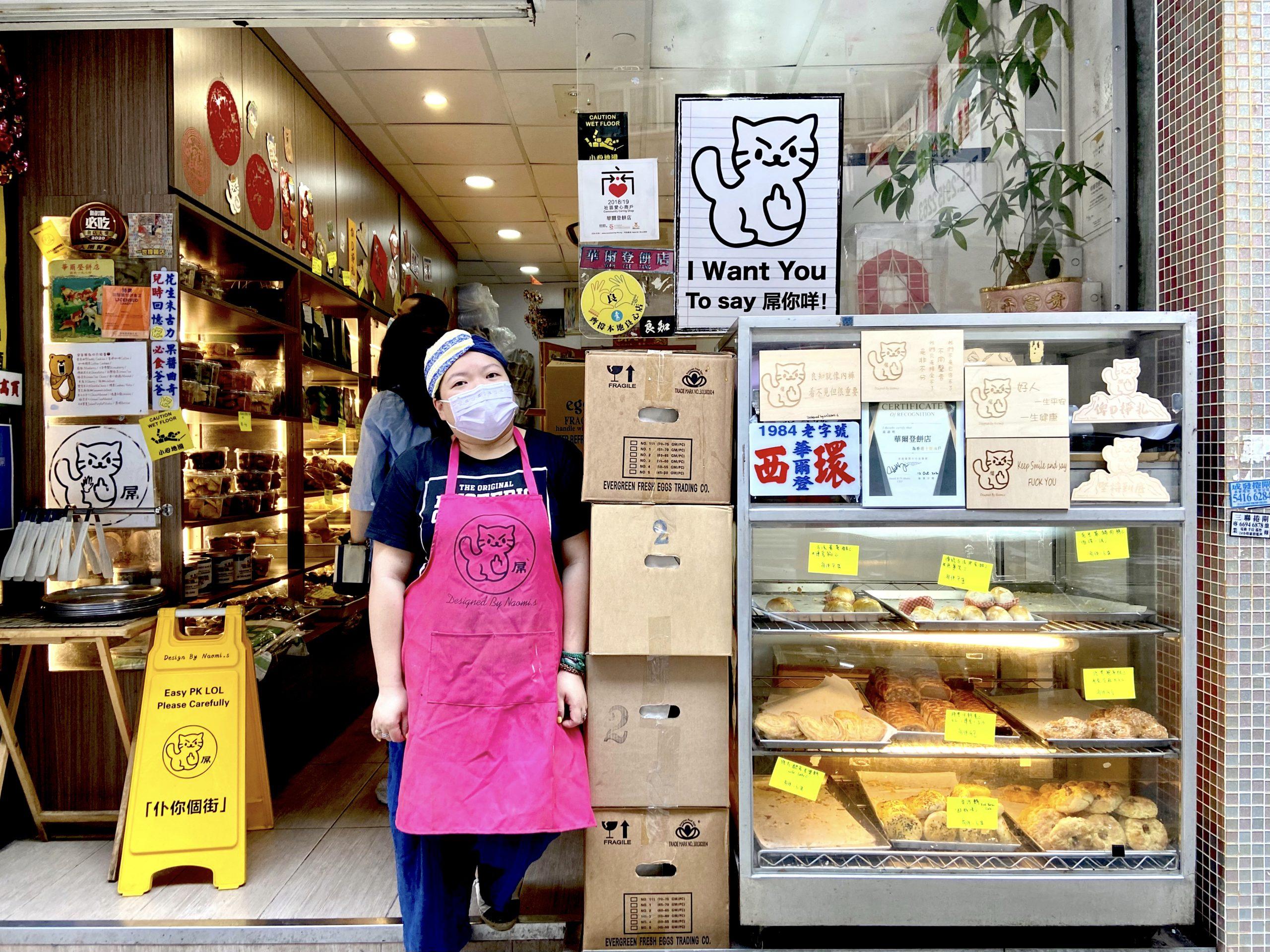 華爾登餅店, 西環, 港式老餅, 曲奇餅, 散水餅, 屌貓