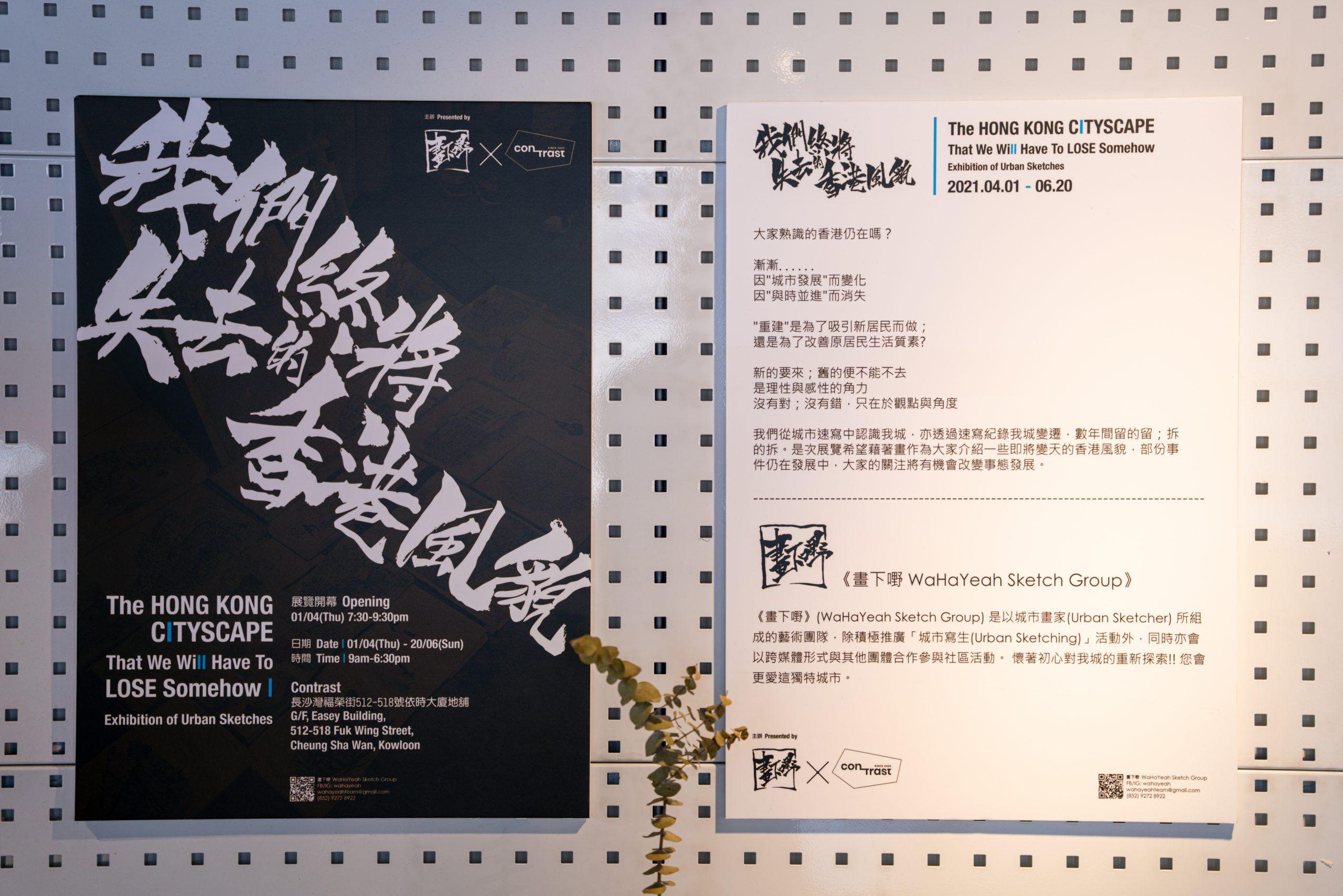 老香港設計展覽 畫下嘢 Contrast 速寫畫展 城市寫生