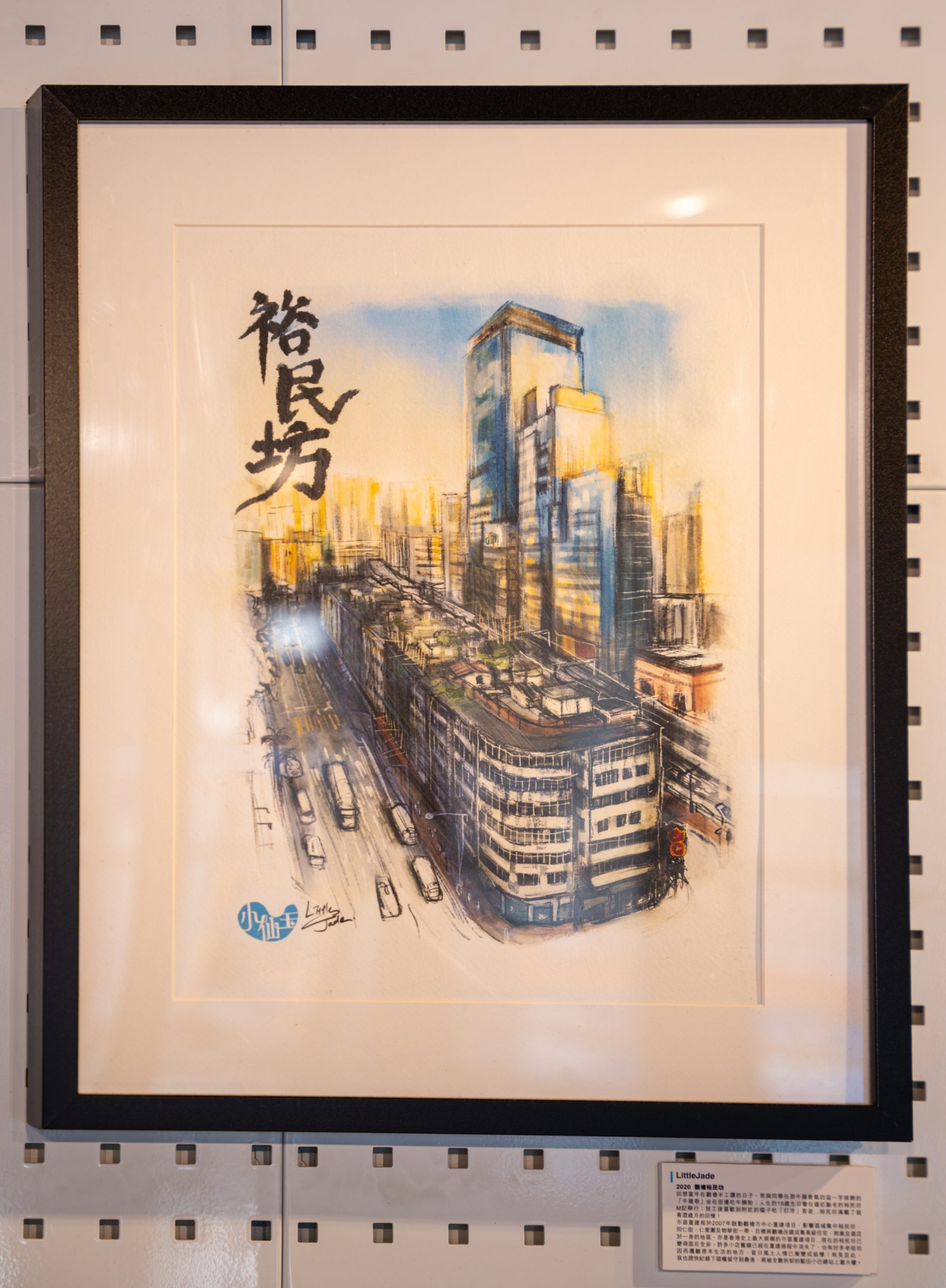 老香港設計展覽 畫下嘢 Contrast 速寫畫展 觀塘 裕民坊