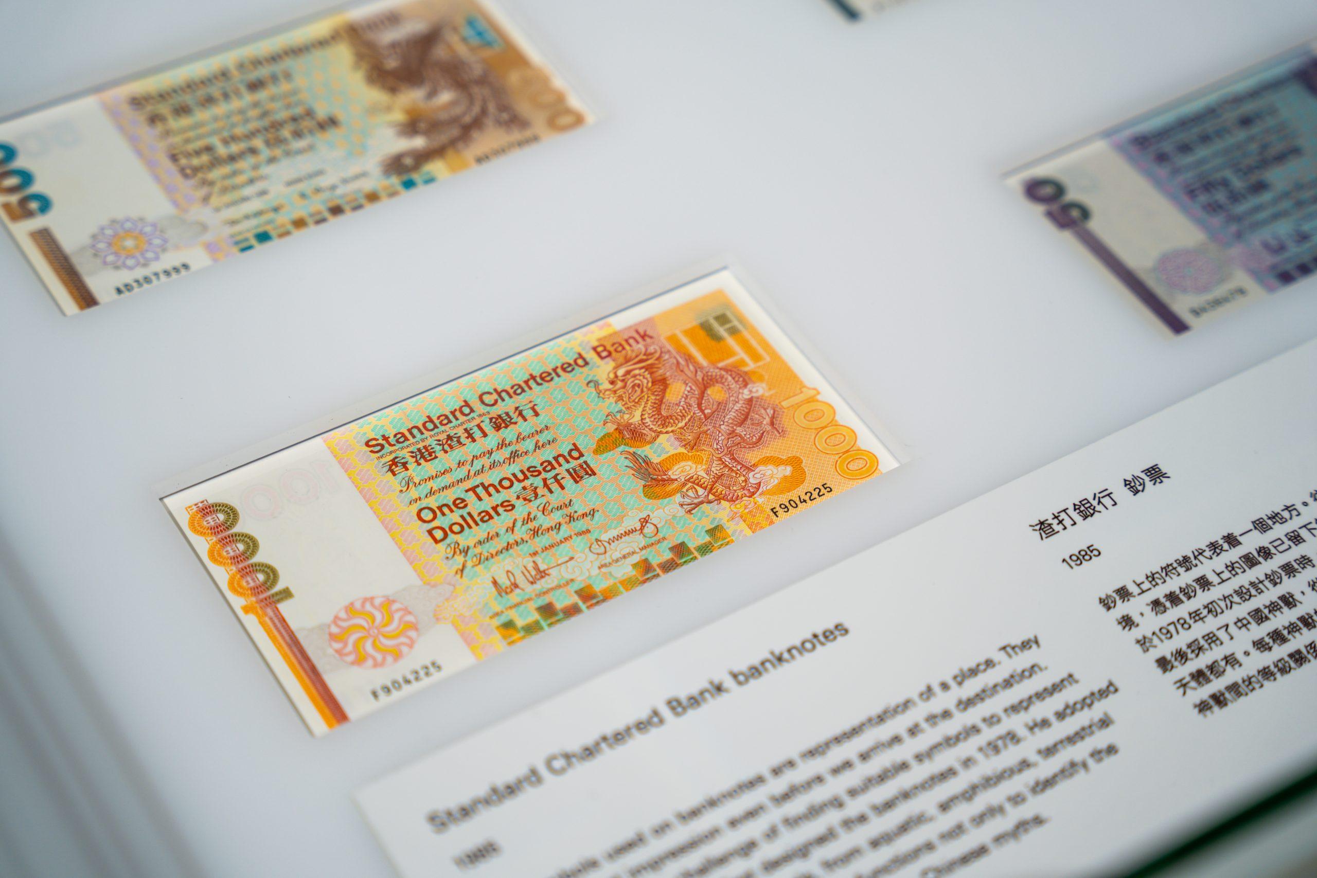 老香港設計展覽 石漢瑞 渣打銀行舊鈔 飛龍