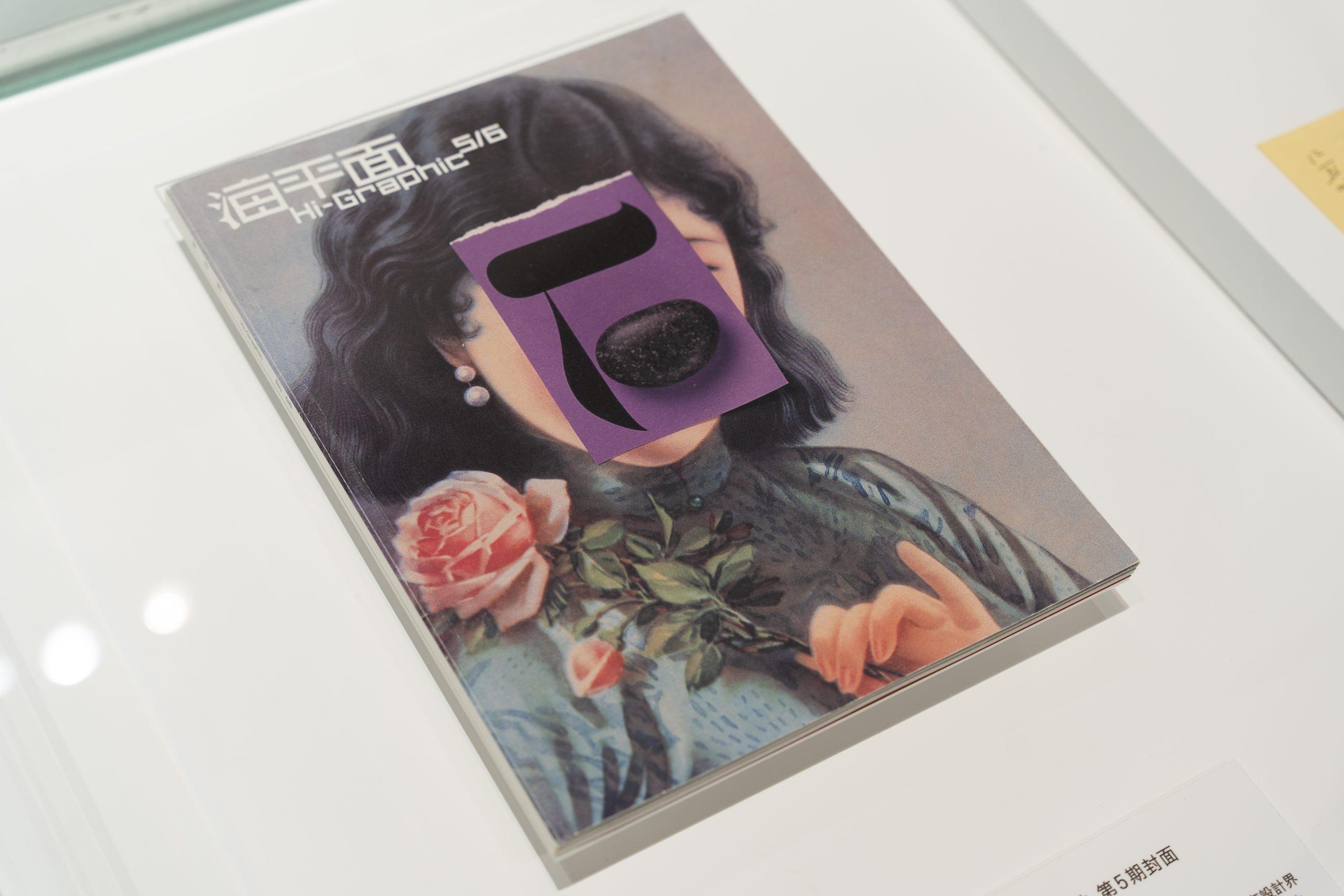 老香港設計展覽 石漢瑞 海平面 雜誌封面 石