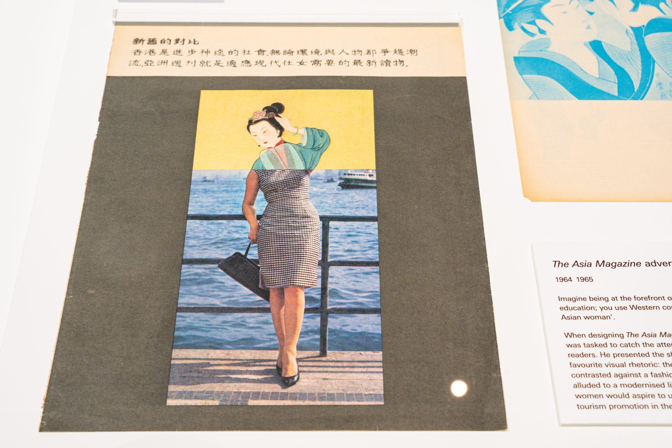 老香港設計展覽 石漢瑞 The Asia Magazine 分割圖像