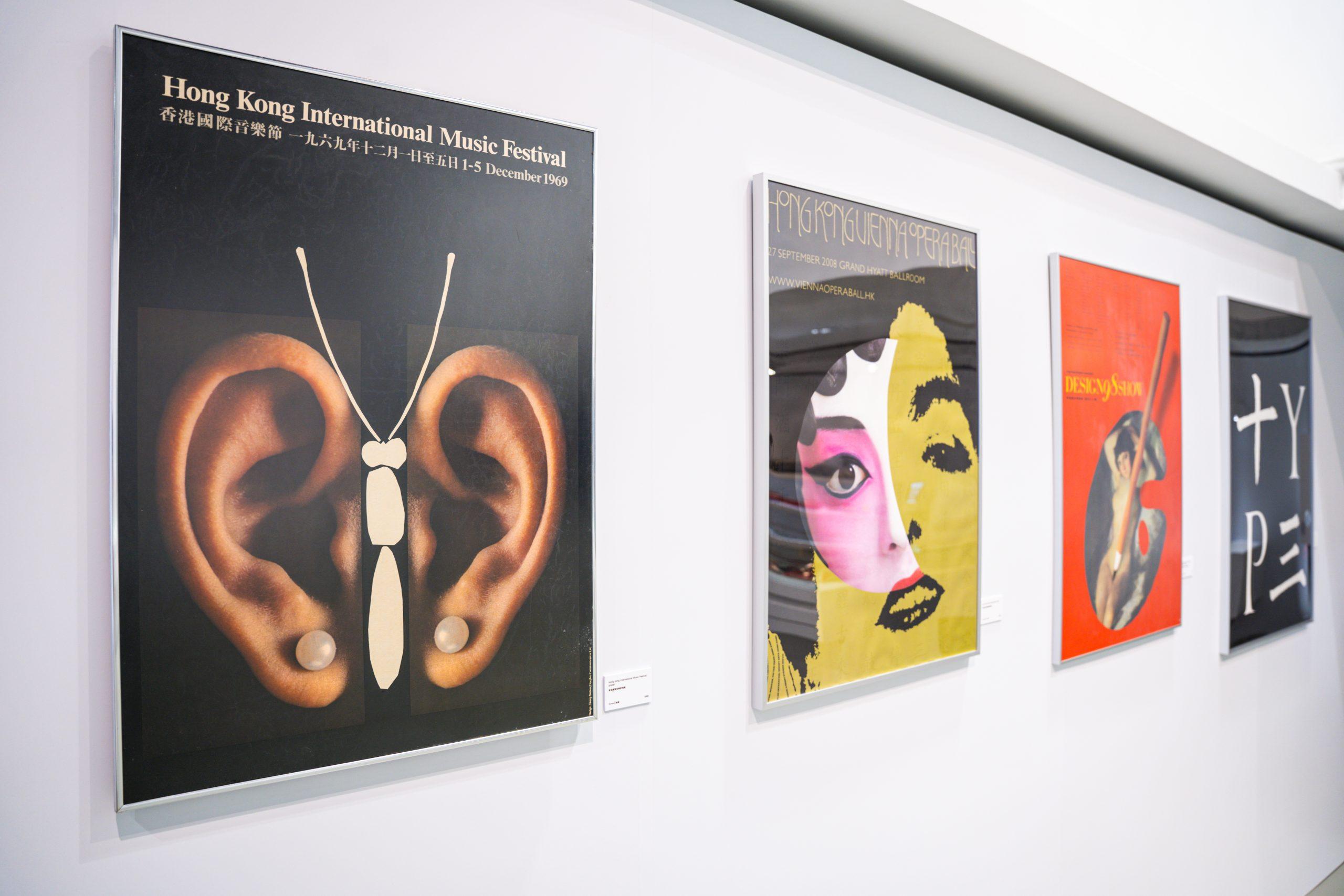 老香港設計展覽 石漢瑞 設計 海報 圖像故事