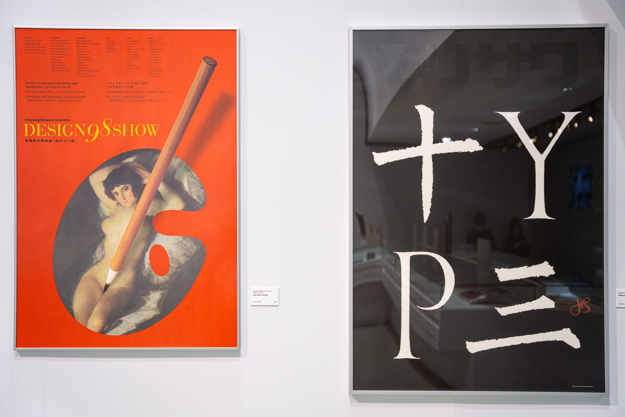老香港設計展覽 石漢瑞 設計 海報 香港設計師協會 森澤字體公司