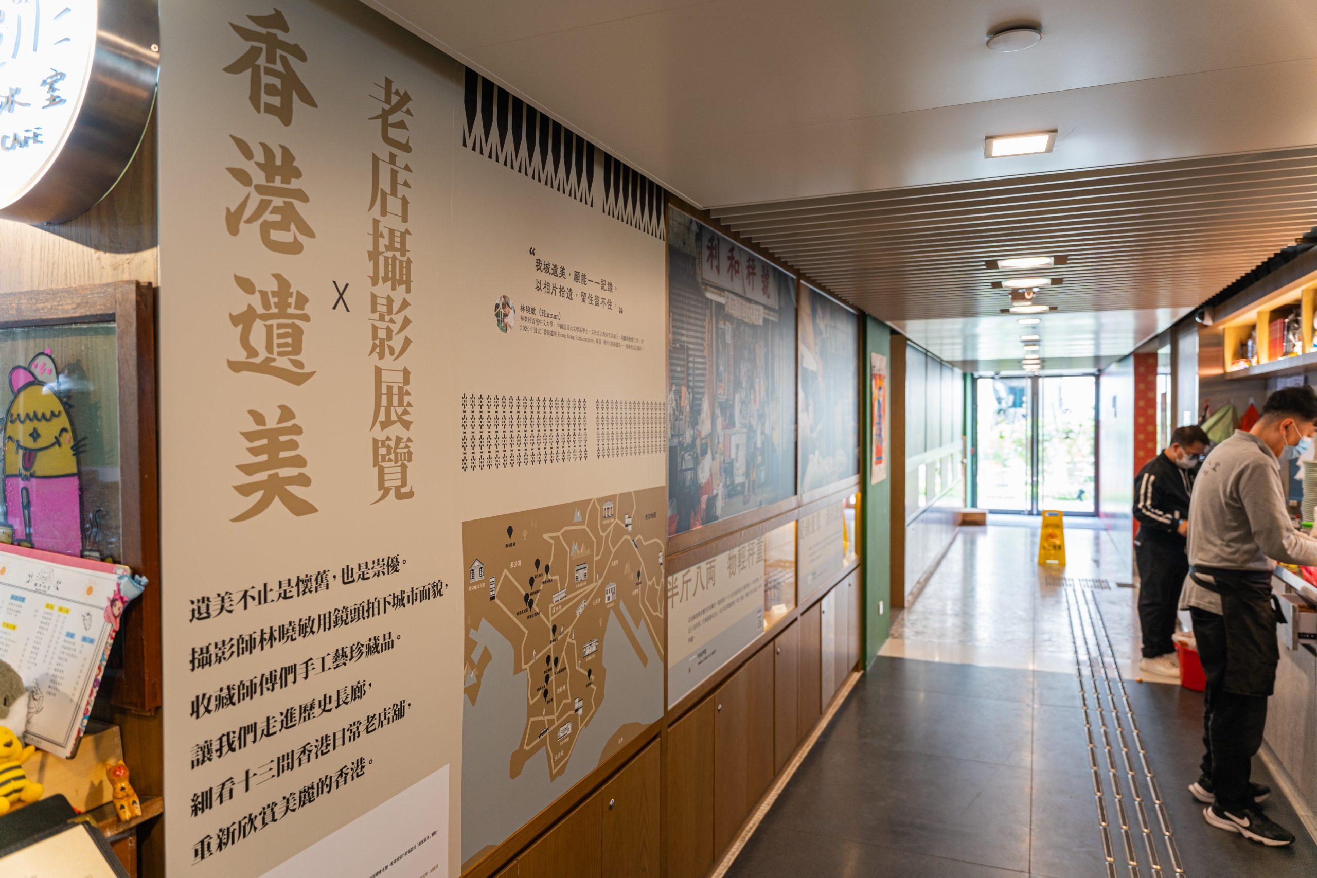 老香港設計展覽 香港遺美 旺角 618 阿銀冰室 歷史 老店