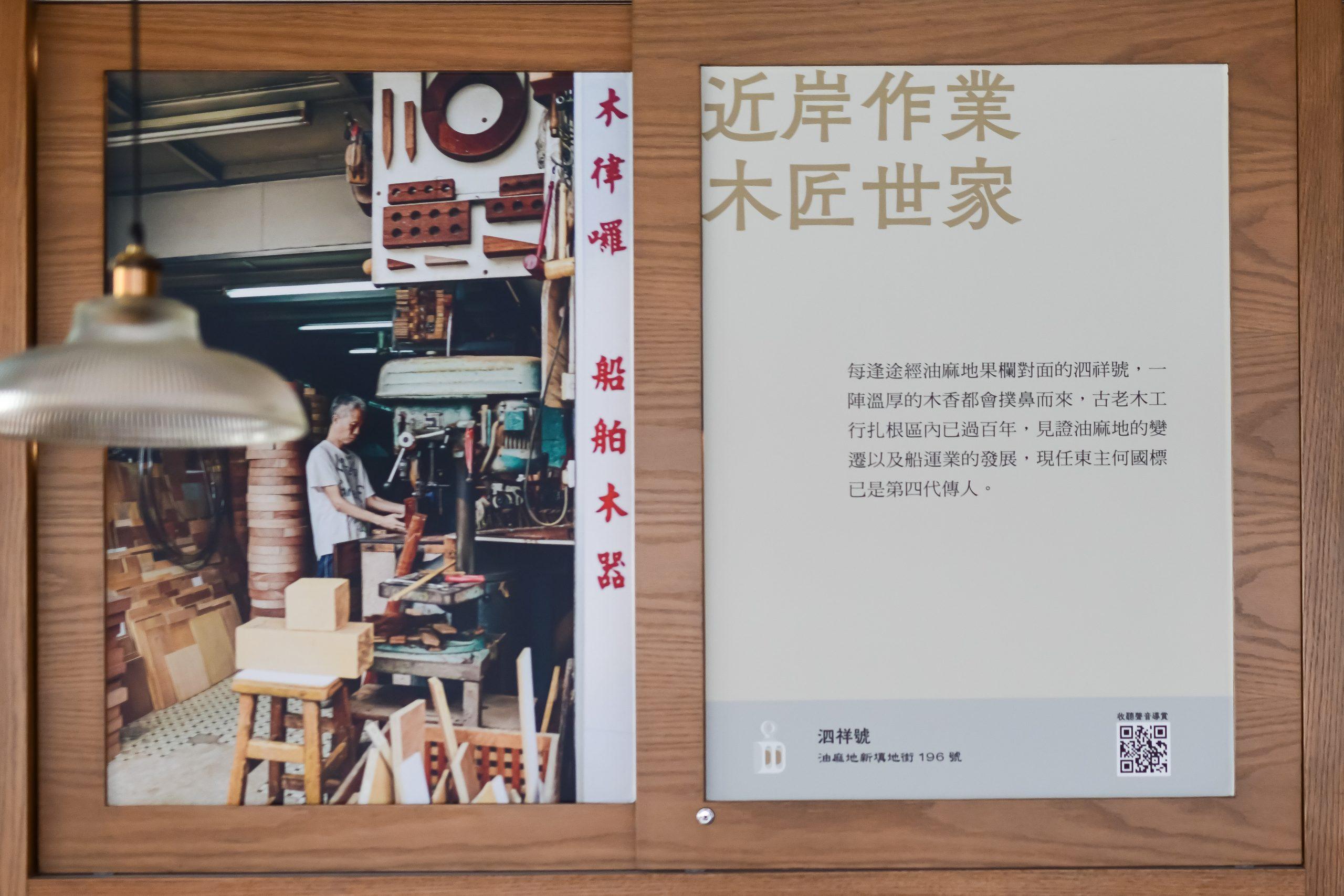 老香港設計展覽 香港遺美 阿銀冰室 歷史 老店 攝影展 聲音導賞