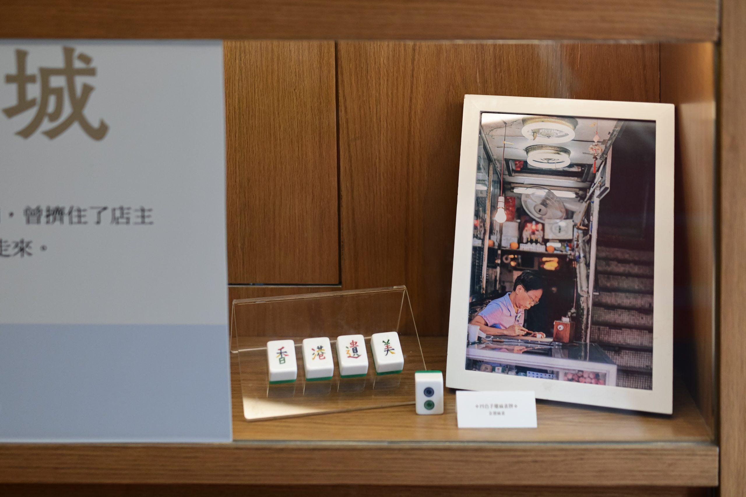 老香港設計展覽 香港遺美 阿銀冰室 歷史 老店 金發麻雀 手雕麻雀