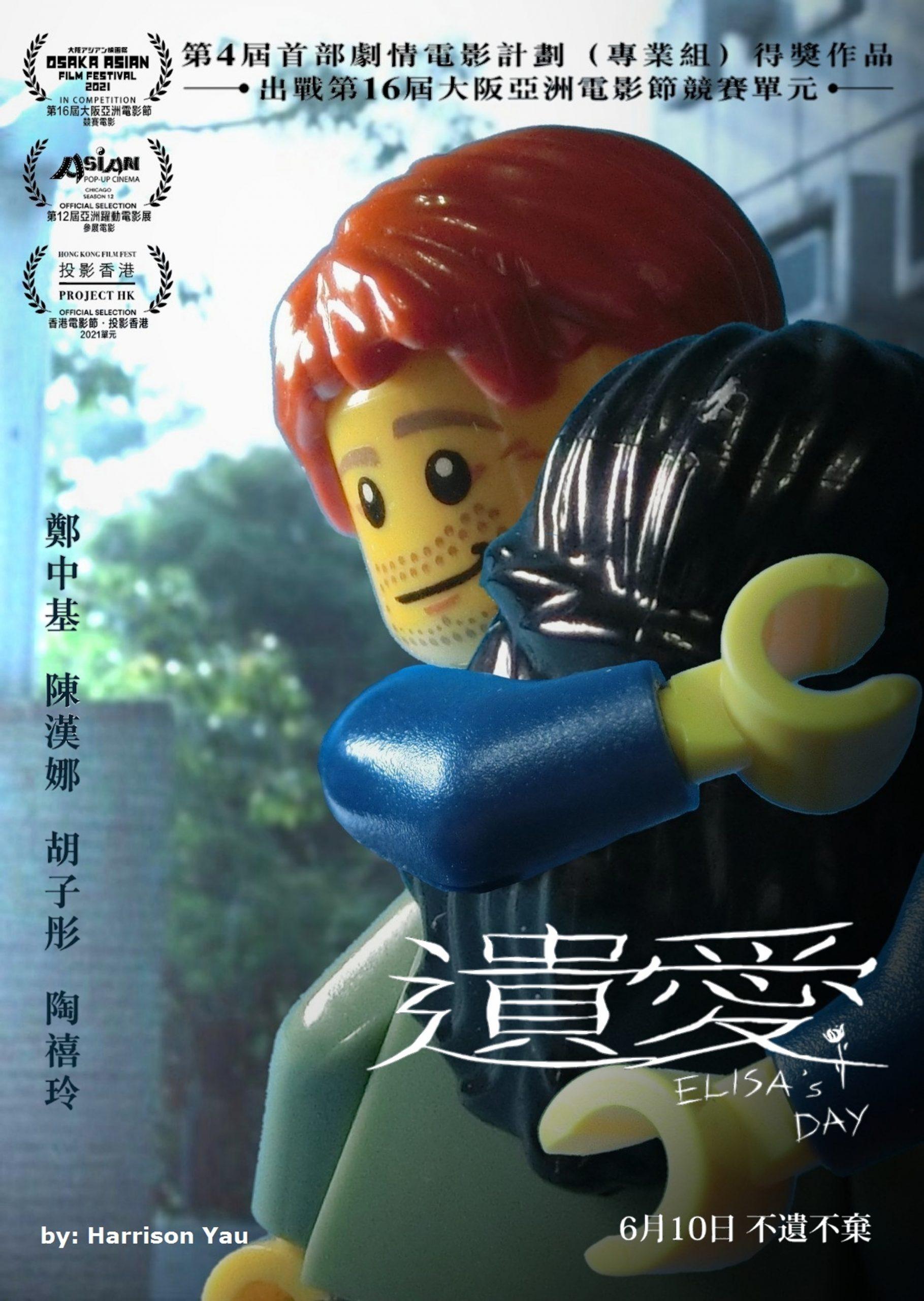 港產片 遺愛 馮智恒 鄭中基 陳漢娜 胡子彤 lego