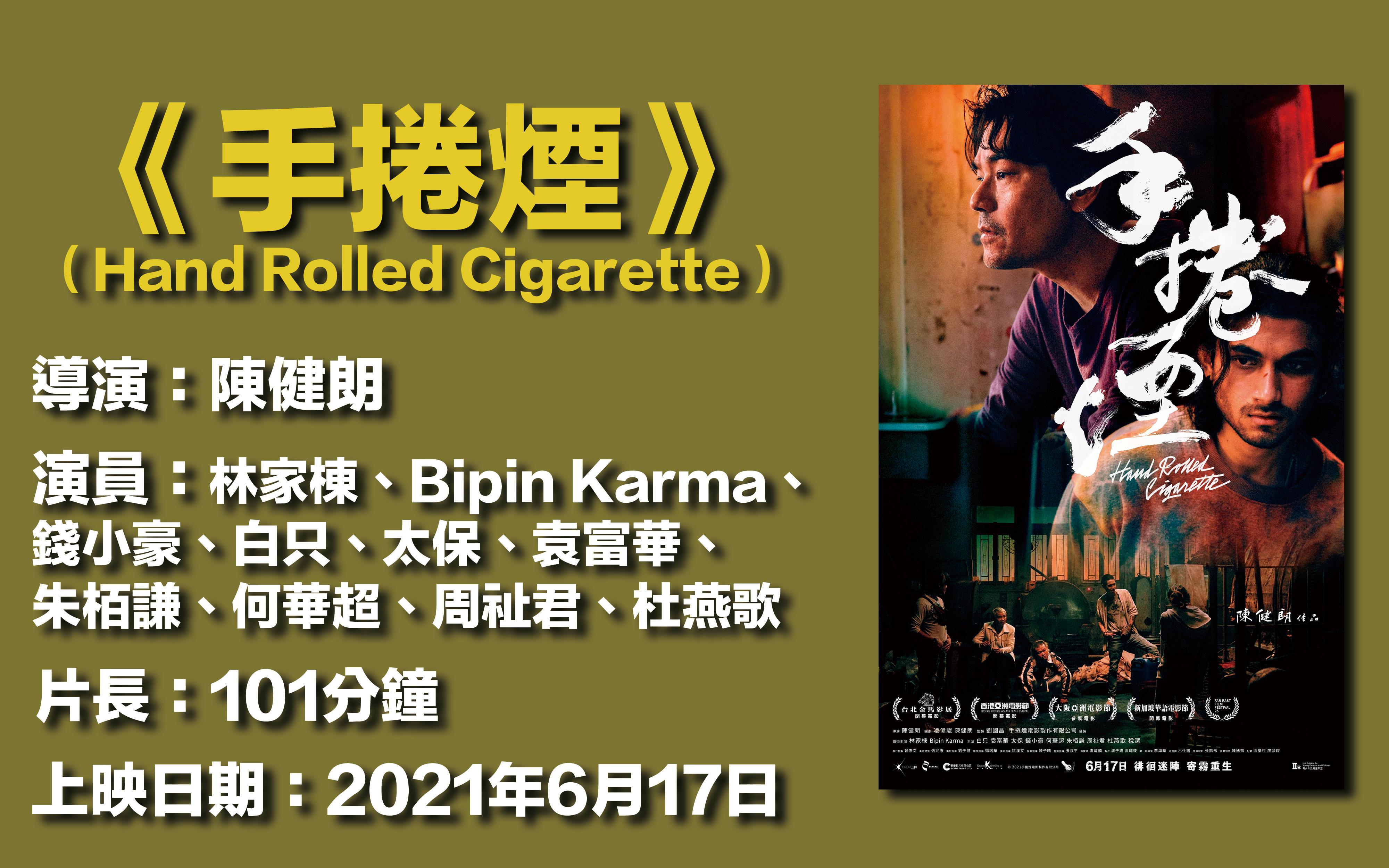 手捲煙 陳健朗 林家棟 Bipin Karma 太保 袁富華 電影海報 資料