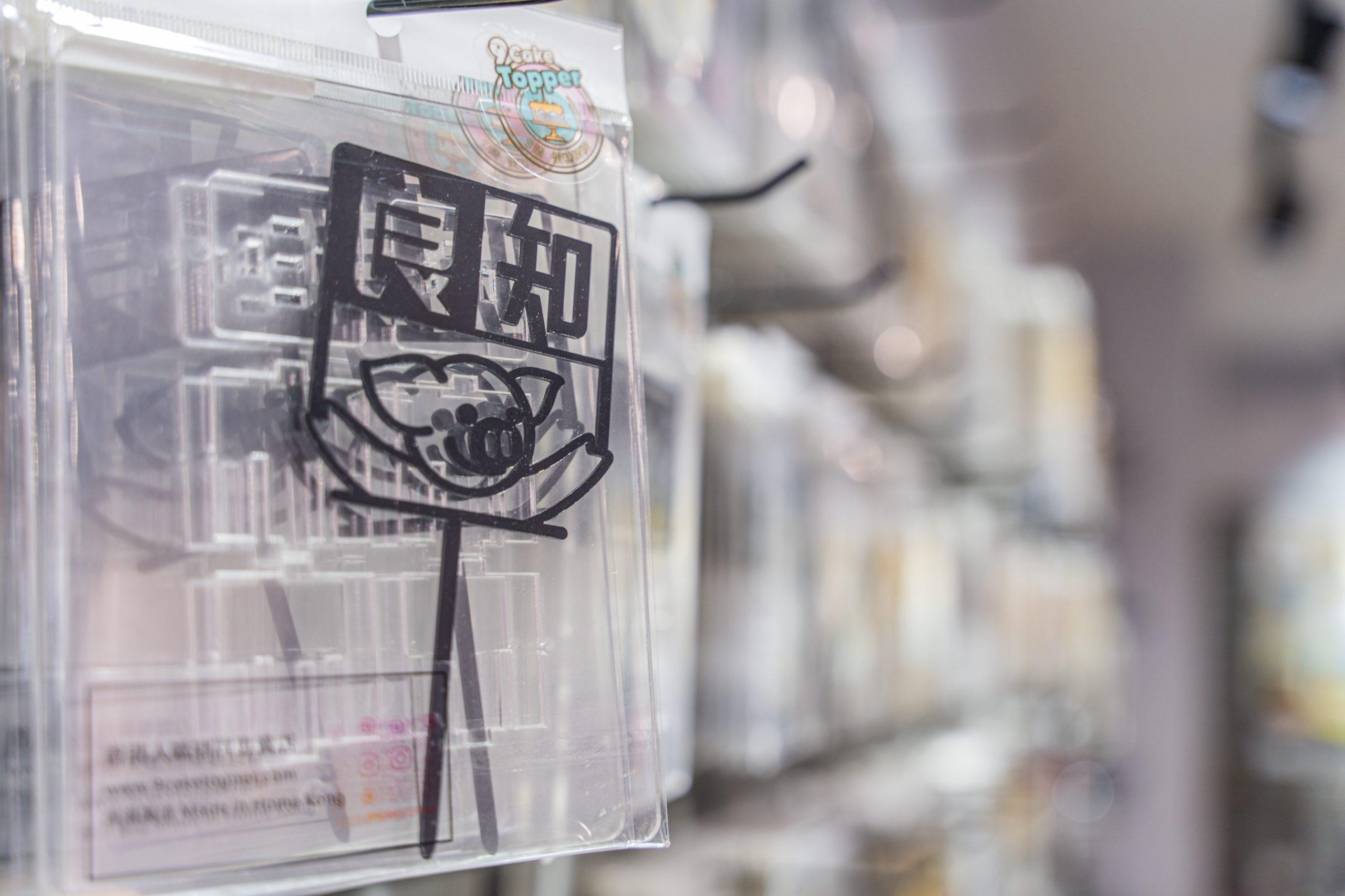 尖沙咀 蛋糕插牌專賣店 9插 同路人 蛋糕插牌 生日蛋糕