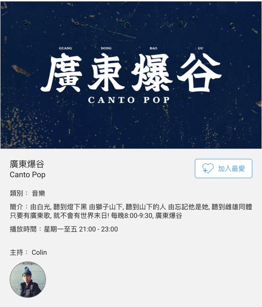 叱咤903 Colin Mak《廣東爆谷》