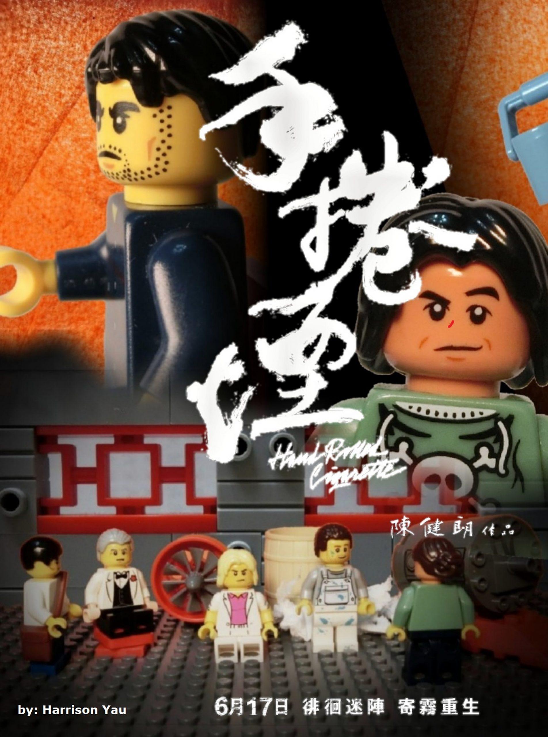 手捲煙 陳健朗 林家棟 Bipin Karma 太保 袁富華 Lego