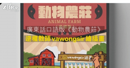link_post_2021_animalfarm