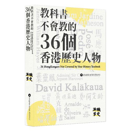 《教科書不會教的36個香港歷史人物》 作者:港識多史|香港歷史社會研究社 出版社:亮光文化