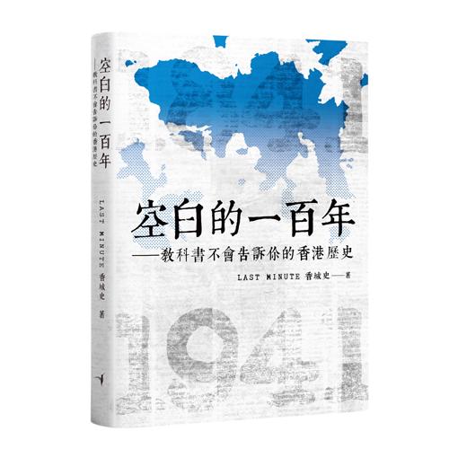 《空白的一百年——教科書不會告訴你的香港歷史》 作者:Last Minute 香城史 出版社:蜂鳥出版 Humming Publishing