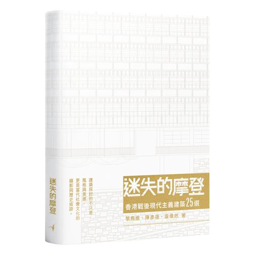 《迷失的摩登——香港戰後現代主義建築25選》 作者:Charles Lai 黎雋維 - 香港建築歷史、陳彥蓓、袁偉然 出版社:蜂鳥出版